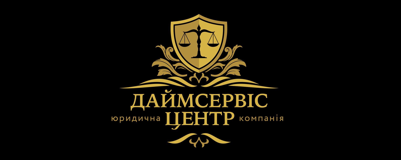 ЮРИДИЧЕСКАЯ КОМПАНИЯ «ДАЙМСЕРВИСЦЕНТР»